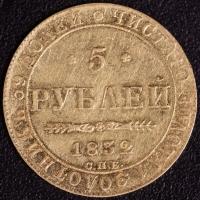 5 Rubel 1832, Nikolaus I