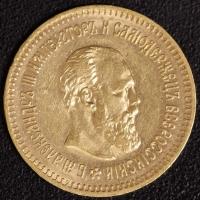 5 Rubel 1888, Alexander III
