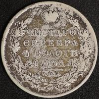 Rubel 1816, Alexander I