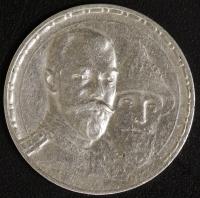 1 Rubel Romanov 1913