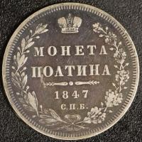 Poltina 1847, Nikolaus I.