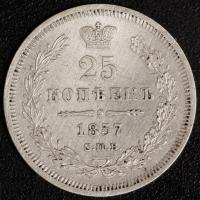 25 Kop. 1857, Alexander II