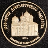 50 Rubel 1988  Sophienkath.