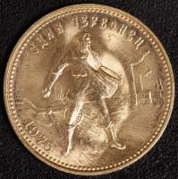 10 Rubel Tscherwonez 1975