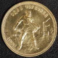 10 Rubel Tscherwonez 1977