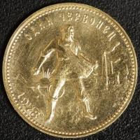 10 Rubel Tscherwonez 1978