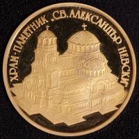 10.000 Leva 1994