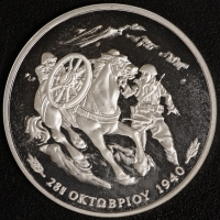 1000 Drachmen 1990 Invasion